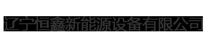 辽宁恒鑫新能源设备有限公司
